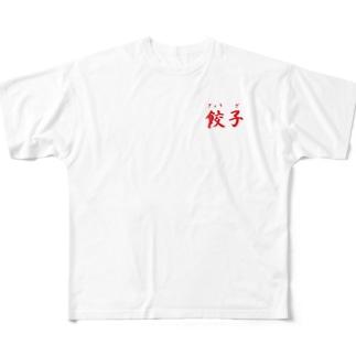 餃子 グッズ   Full graphic T-shirts