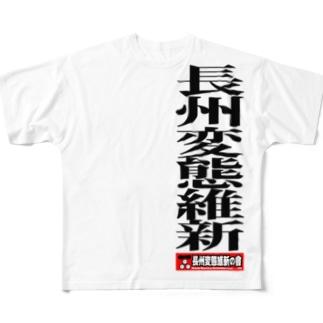 長州変態維新 Full graphic T-shirts