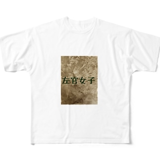 左官女子 Full graphic T-shirts