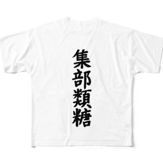 集部類糖 Full graphic T-shirts