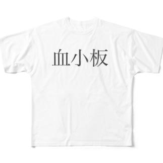 血小板シリーズ Full graphic T-shirts