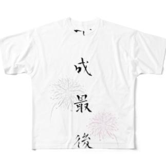 平成最後。 Full graphic T-shirts