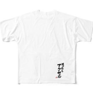 迷ったらアクセル フルグラフィックTシャツ