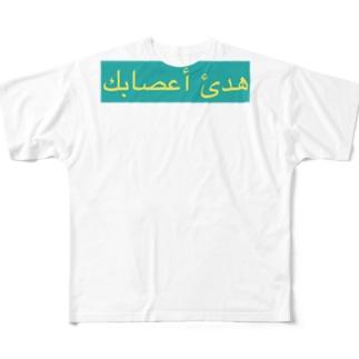 NOのアラビア語でchill out ボックスロゴ2 Full graphic T-shirts