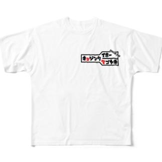 巨人大鵬卵焼き 昭和カルチャー Full graphic T-shirts
