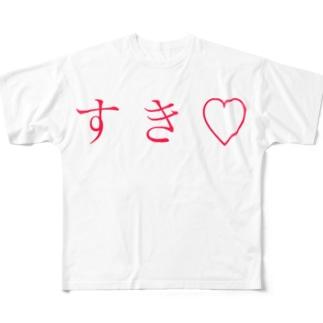 不特定多数の人に告白できるグッズ Full graphic T-shirts