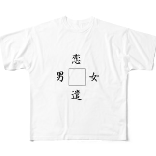 こころ Full graphic T-shirts