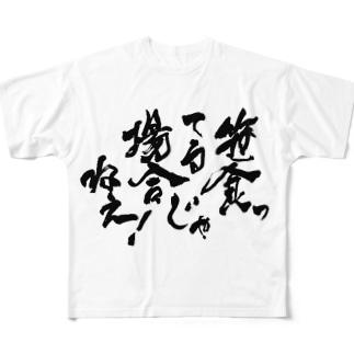 笹食ってる場合じゃねえ! Full graphic T-shirts