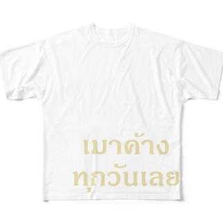 タイ語:毎日ずっと二日酔い Full graphic T-shirts