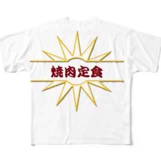 焼肉定食 グッズ Full graphic T-shirts