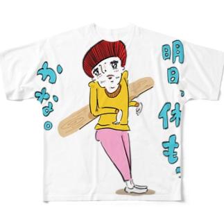 休もっかな。 Full graphic T-shirts