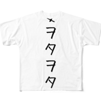 女ヲタヲタ Full graphic T-shirts