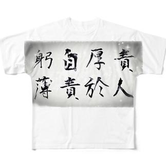 則チ怨ミニ遠ザカル Full graphic T-shirts