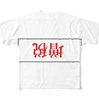 増税きびしー Full graphic T-shirts