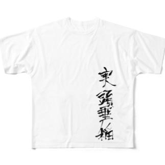 実頭垂稲 Full graphic T-shirts