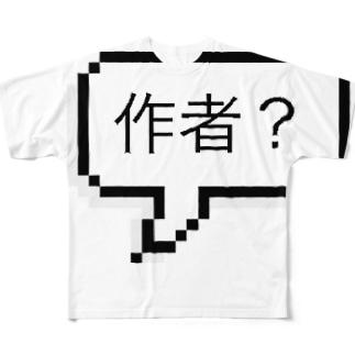 作者?Tシャツ Full graphic T-shirts