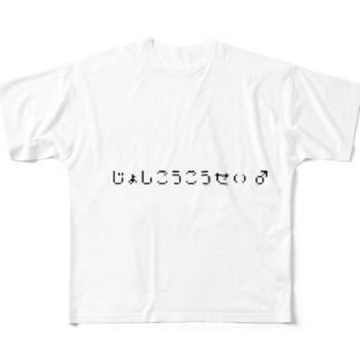 じょしこうこうせい♂ Full graphic T-shirts
