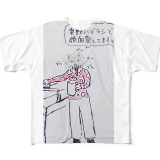 柴子 歯を磨いてもう寝ます Full graphic T-shirts