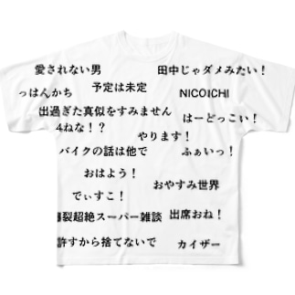 田中名言集 Full graphic T-shirts
