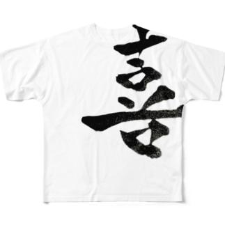 筆文字 喜 Full graphic T-shirts