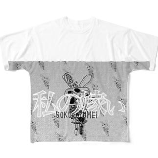 余命宣告 Full graphic T-shirts