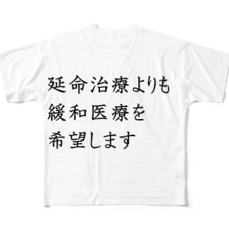 介護 延命治療より緩和医療 意思表示 Full graphic T-shirts