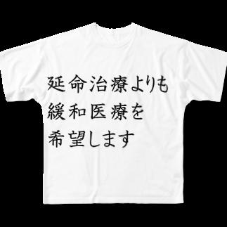 応援歌楽譜スタジアムの介護 延命治療より緩和医療 Full graphic T-shirts