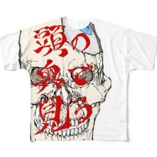 頭の奥で見る Full graphic T-shirts