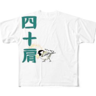 四十肩 Full graphic T-shirts