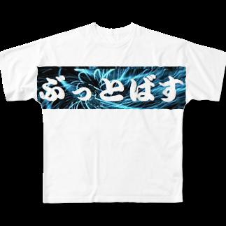 アメリカン★ベースのぶっとばす Full graphic T-shirts
