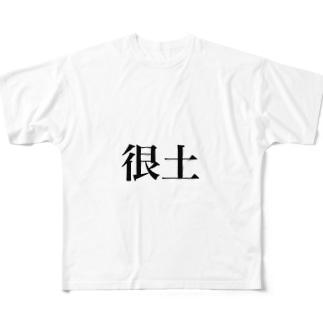 ダサい Full graphic T-shirts