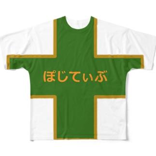 ポジティブシンキング、いいね Full graphic T-shirts
