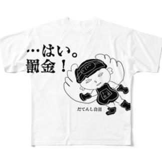 はい。罰金! だてんし白目 Full graphic T-shirts