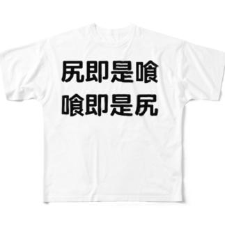 尻即是喰 喰即是尻 TEE Full graphic T-shirts
