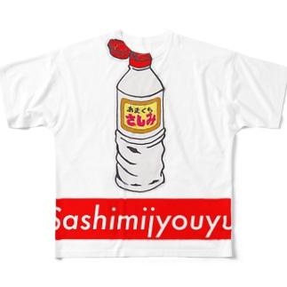 さしみ醬油 Full graphic T-shirts