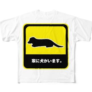 家に犬がいます。 Full graphic T-shirts