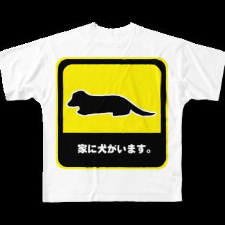 SUNDOGの家に犬がいます。 Full graphic T-shirts