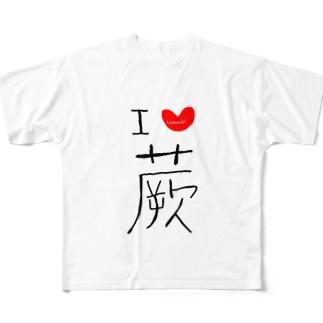 蕨スキスキグッズ Full graphic T-shirts