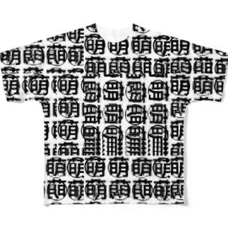 萌え.jpeg Full graphic T-shirts