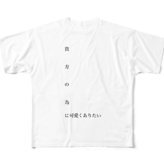可愛くありたい Full graphic T-shirts