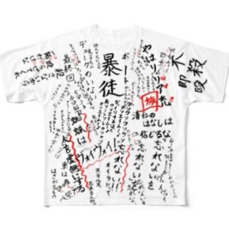 野水伊織 作『ぞくちょむ標語集』 (白) Full graphic T-shirts