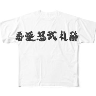 ワードプレス2 Full graphic T-shirts
