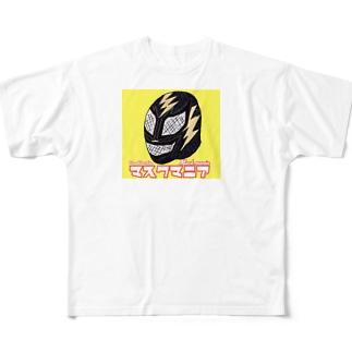 プロレスリングマスクマニア Full graphic T-shirts