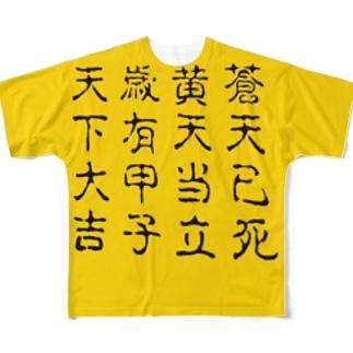 蒼天己死 Full graphic T-shirts