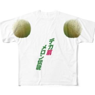 デカ肩メロン伝説 Full graphic T-shirts