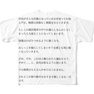 小説を読みたい貴方へ Full graphic T-shirts