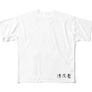 清茂登 Full graphic T-shirts