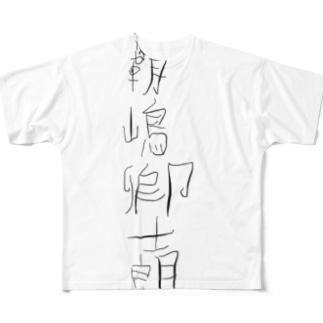 覇嶋卿士朗 Full graphic T-shirts
