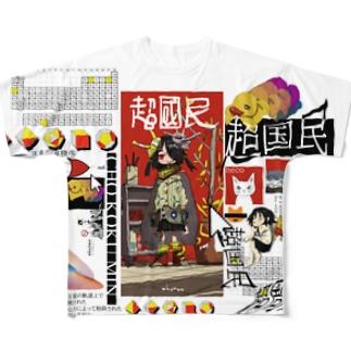 超国民 Full graphic T-shirts
