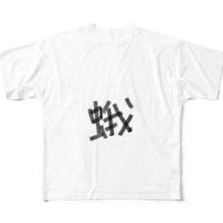 蛾 Full graphic T-shirts